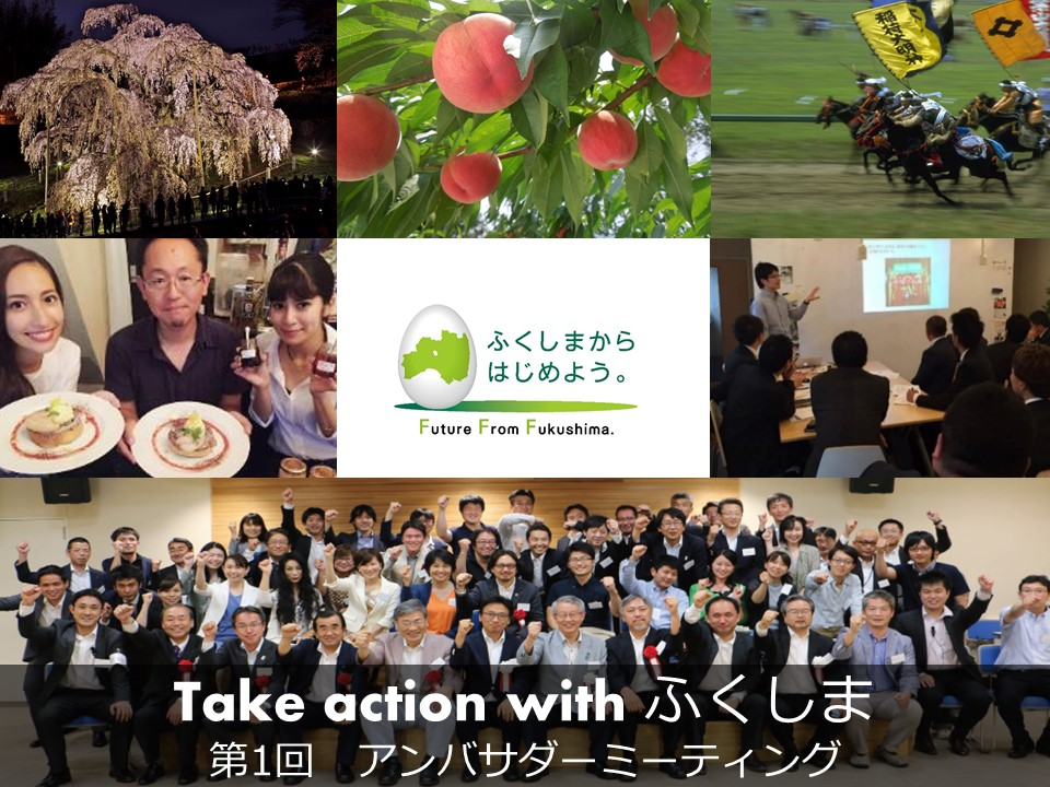 Take action with ふくしま 第1回アンバサダーミーティング