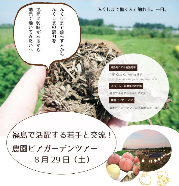 農園ビアガーデンツアー福島で活躍する若手と交流! 8月29日(土)
