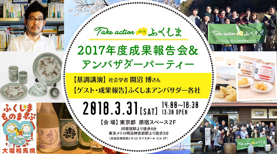 Take action with ふくしま 2017年度成果報告会&アンバサダーパーティ