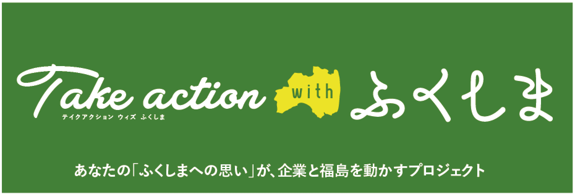 take action with ふくしま