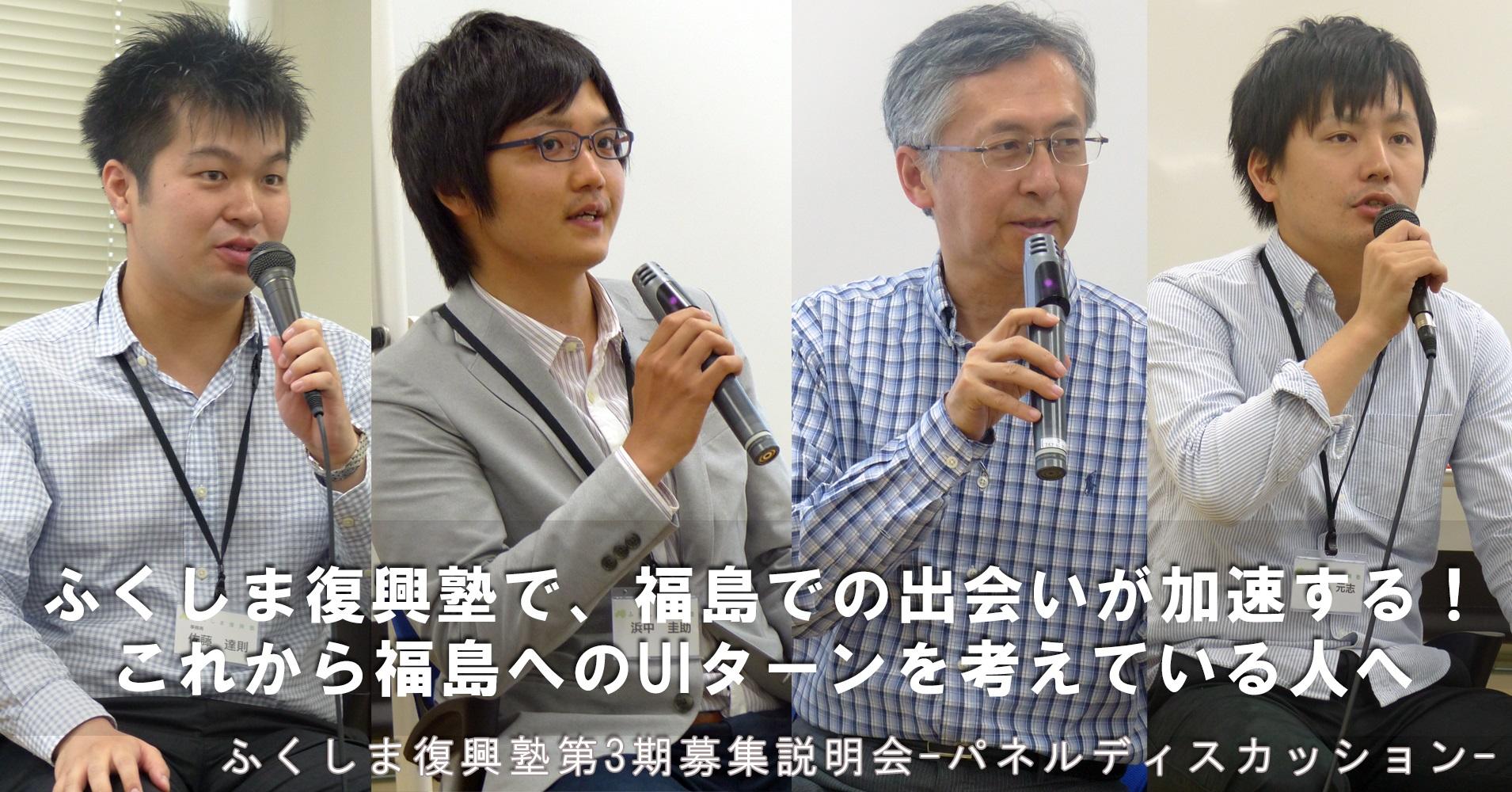 ふくしま復興塾で、福島での出会いが加速する! これから福島へのUIターンを考えている人へ