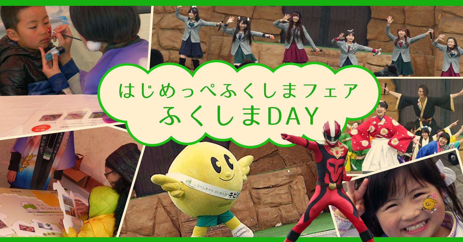 福島のご当地アイドル&ヒーローも登場! よみうりランドで行われた「ふくしまDAY」で楽しく復興