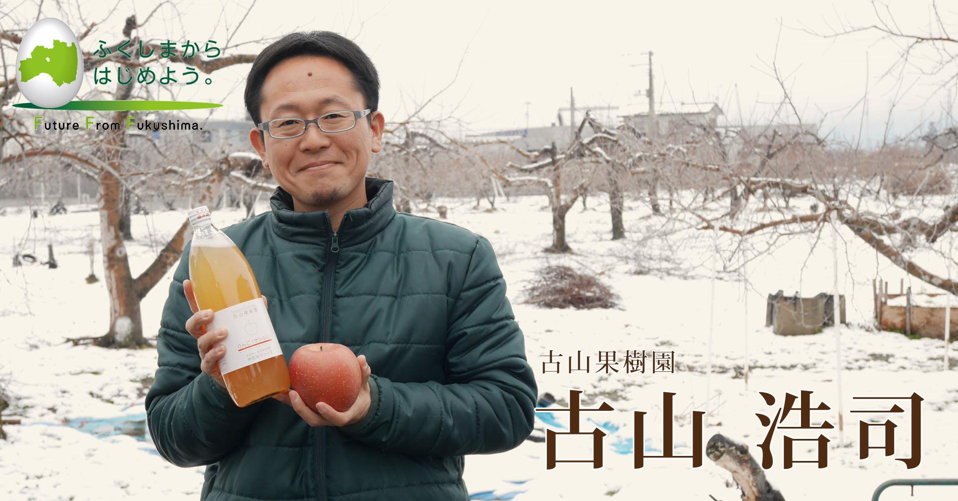 自分発信のブランド名を作る! 一つ一つの果樹に責任を持ち、福島の果樹をNO.1へ。