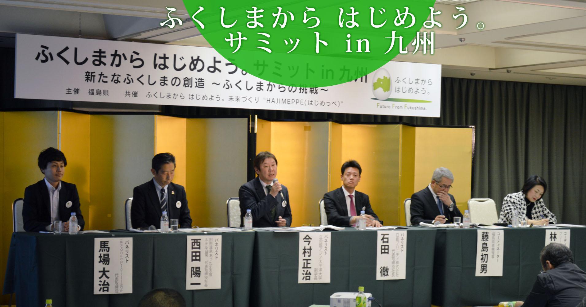 ふくしまに想いを寄せる九州の企業・団体が「ふくしまとチャレンジできること・していること」 【前編】
