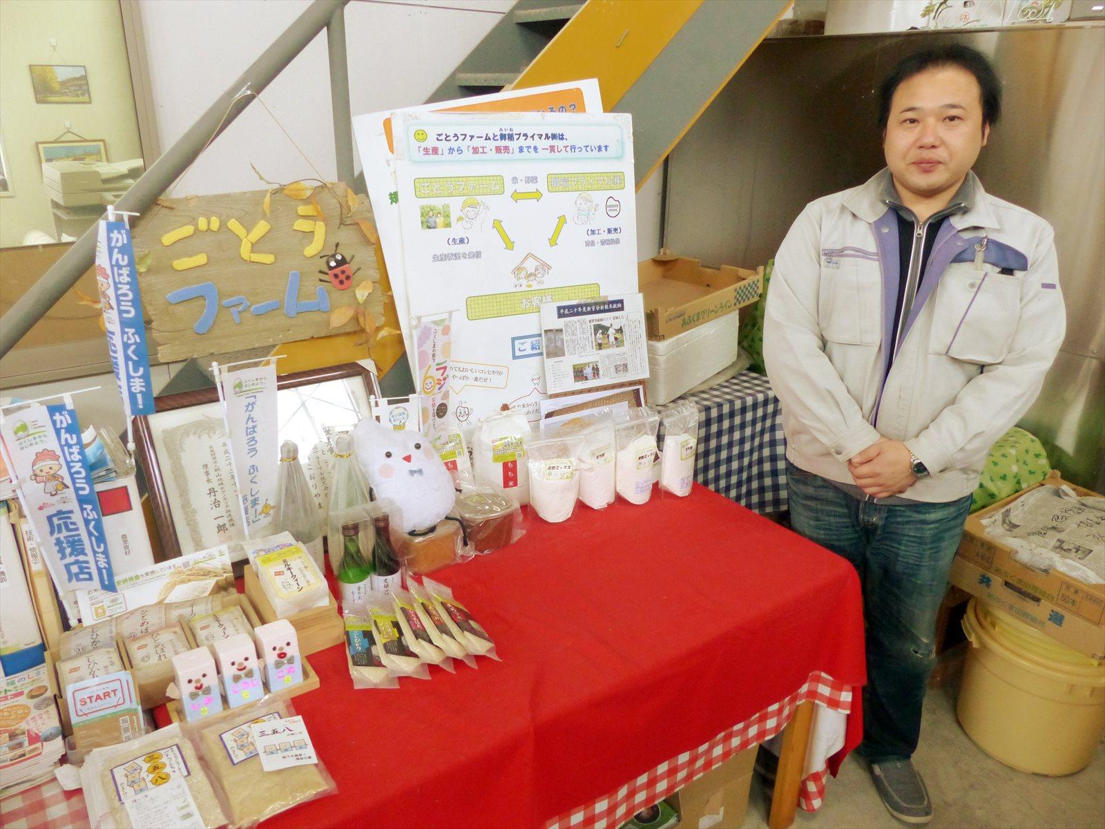 御稲プライマル後藤さんと生産している農産物