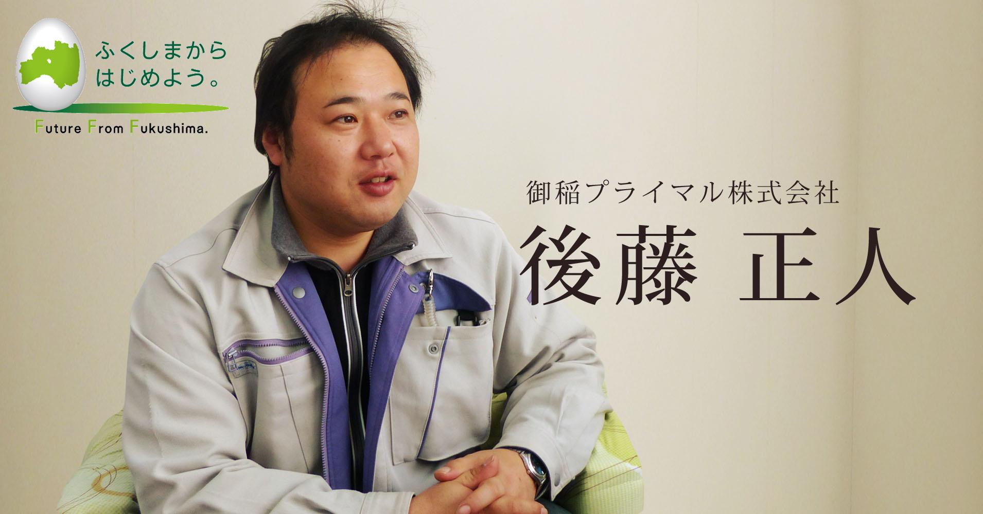 【繋がる農業】「農業の固定概念を覆したい」と語る後藤さんの農業観とは?!