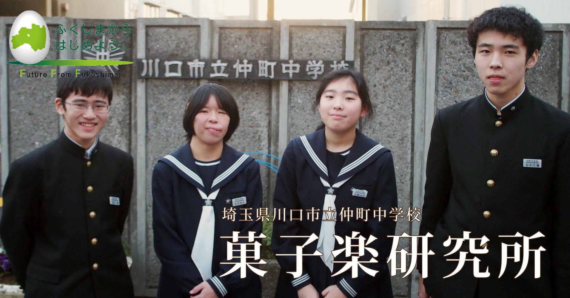 埼玉の中学生が作った!学校でたまたま見つけたデータから始まった埼玉県×福島県のコラボどら焼き