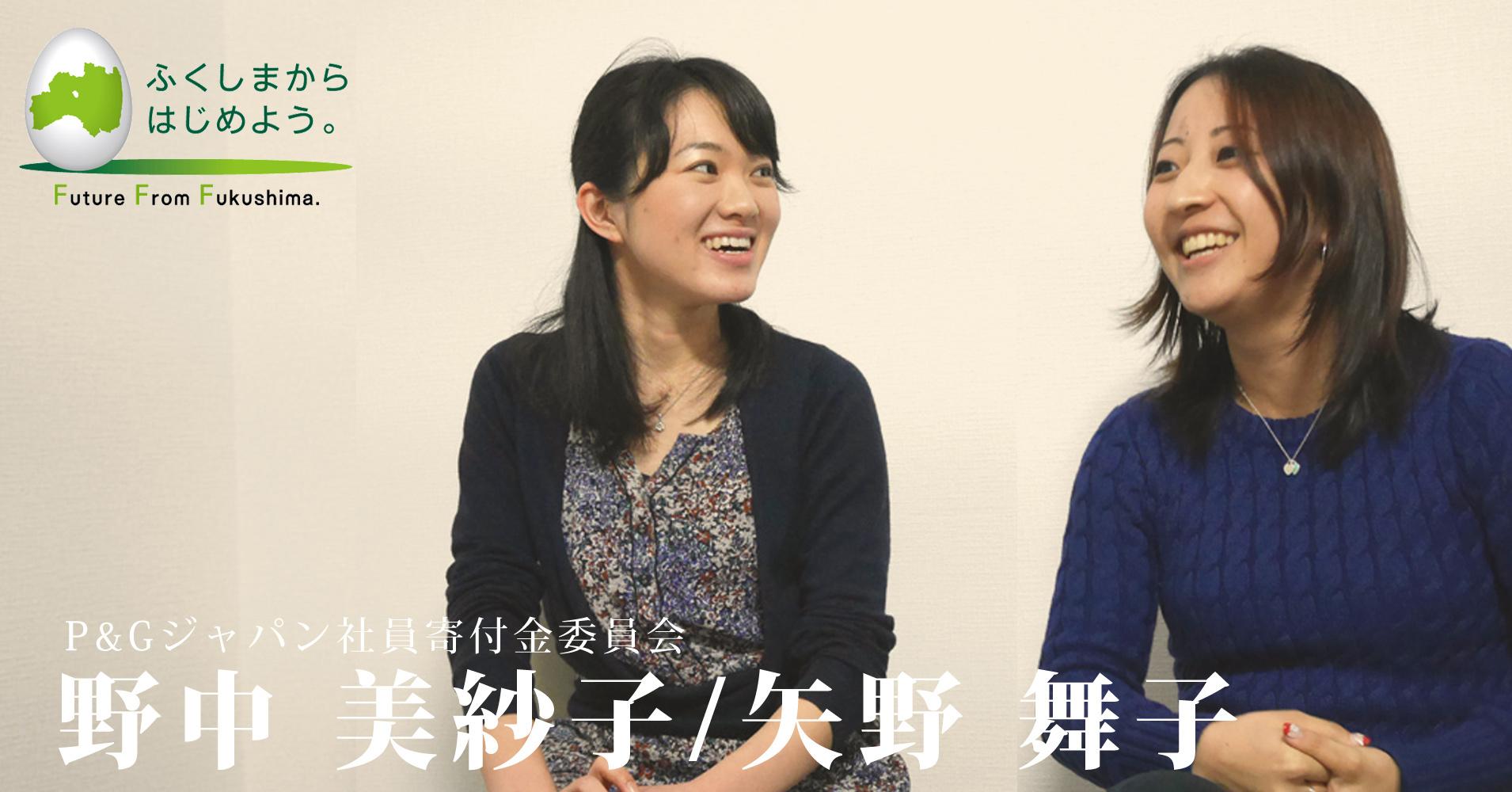 神戸から福島の人にできること。阪神淡路大震災を経験した地だからこその支援。(P&Gジャパン社員寄付基金委員会)