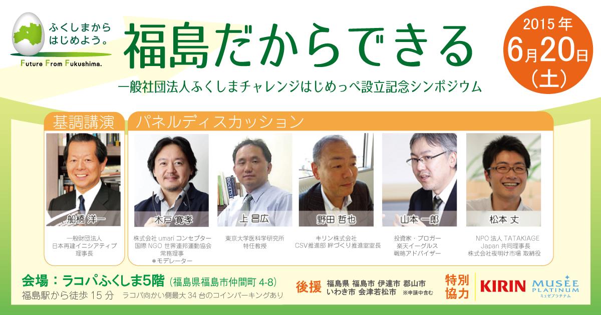 「福島だからできる」一般社団法人ふくしまチャレンジはじめっぺ設立記念シンポジウム