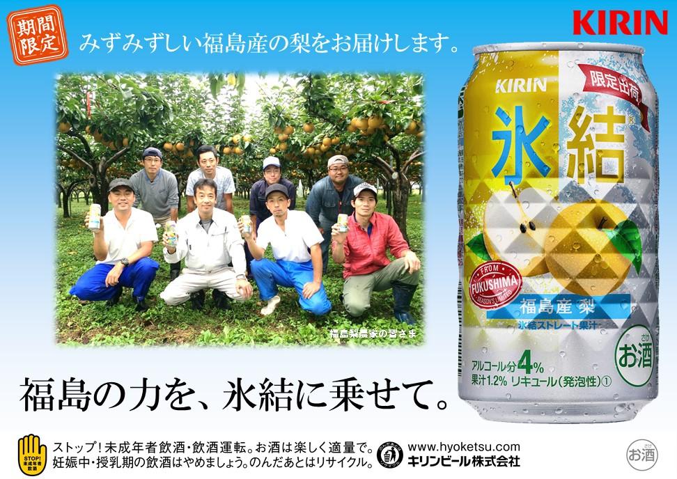 「キリン 氷結® 福島産 梨<限定出荷>」を発売