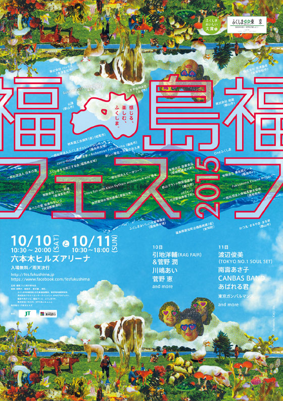 福島フェス2015