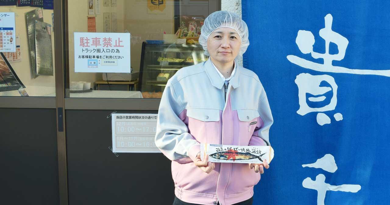 さんまのぽーぽー焼き風蒲鉾と、営業担当の梅津さん。